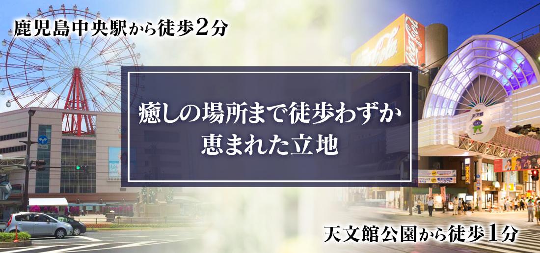 鹿児島メンズエステ男蜜グループ アクセス