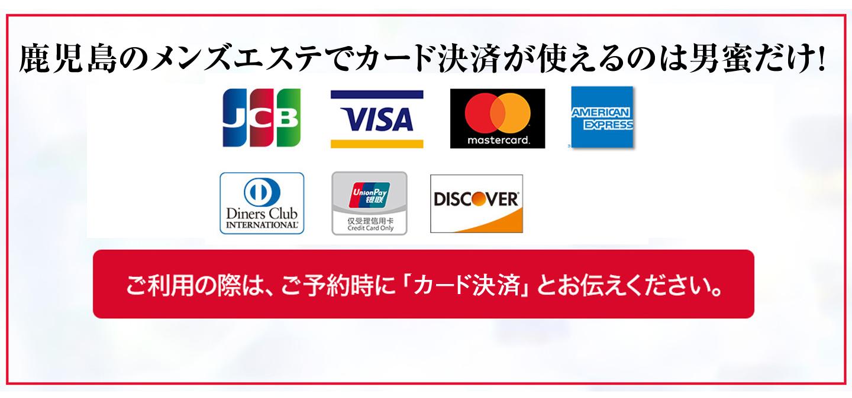 鹿児島メンズエステ男蜜グループ クレジットカード