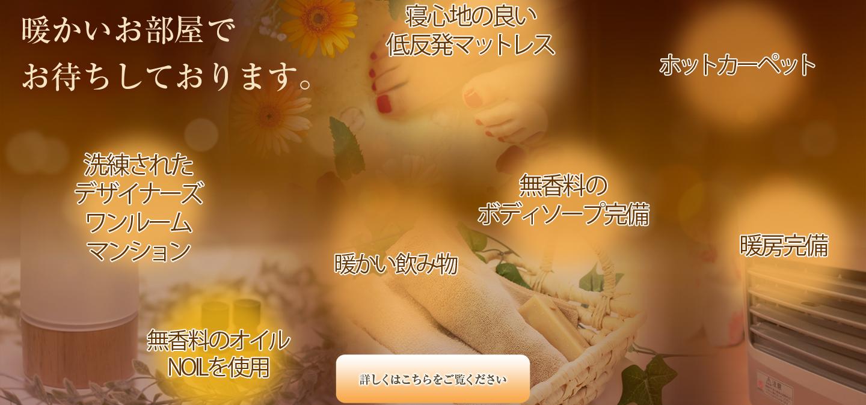 鹿児島No.1メンズエステ男蜜のこだわり